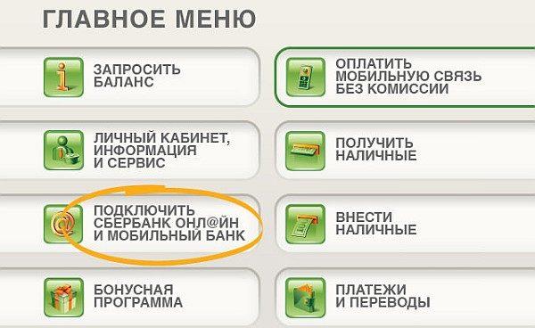 Как подключить мобильный банк Сбербанка через интернет в личном кабинете?
