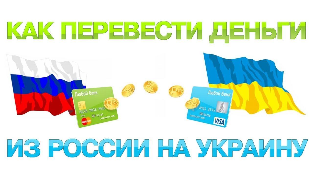 Как сделать перевод денег на украину