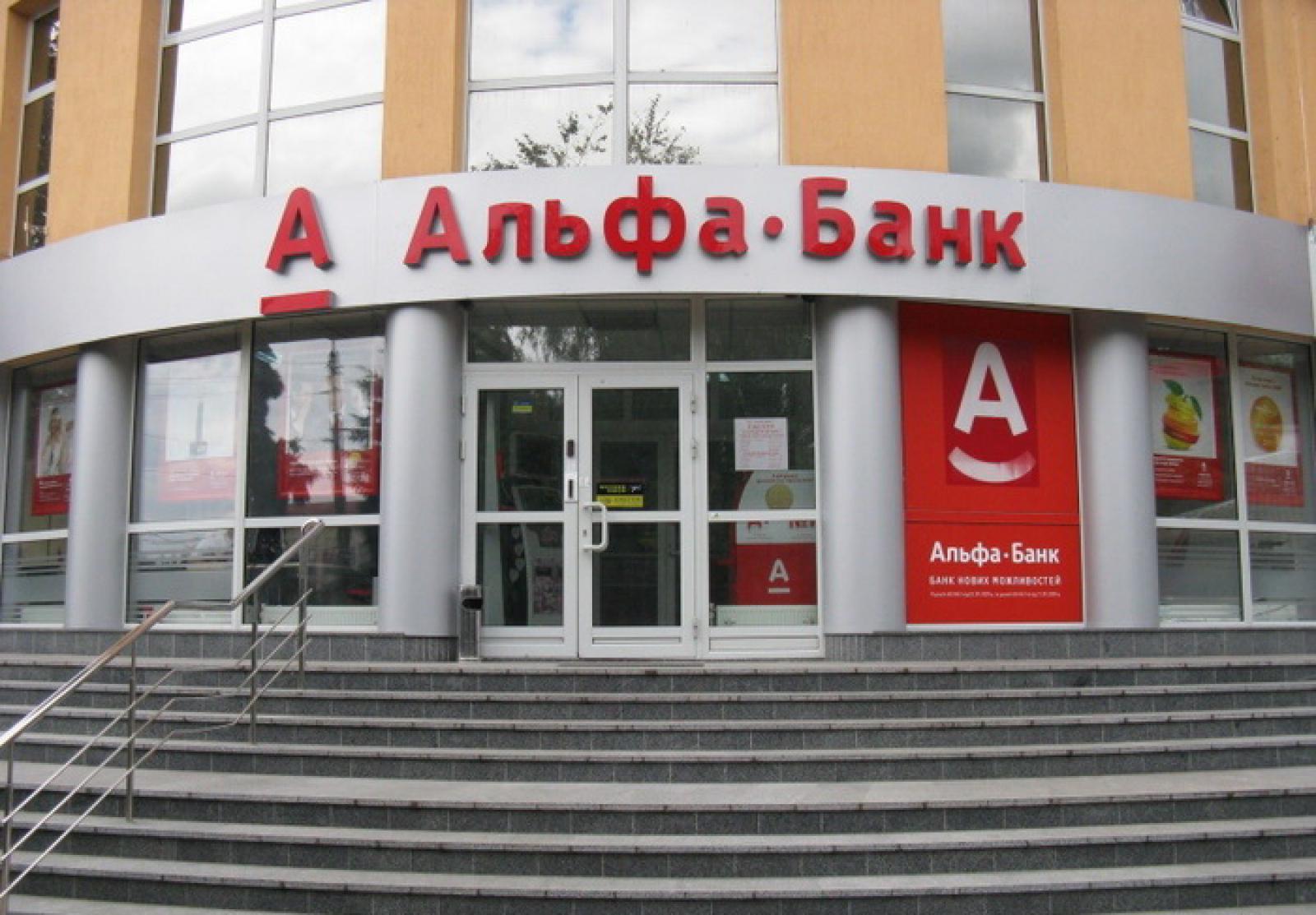 Альфа банк онлайн баланс