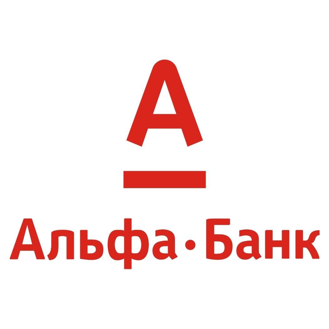 Картинки по запросу альфа банк