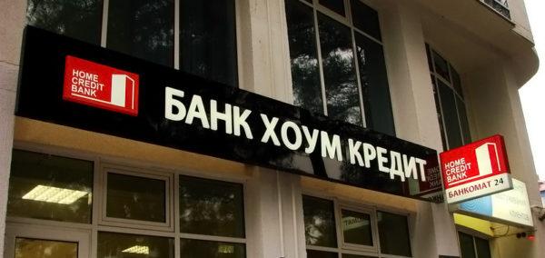 Банк ХК