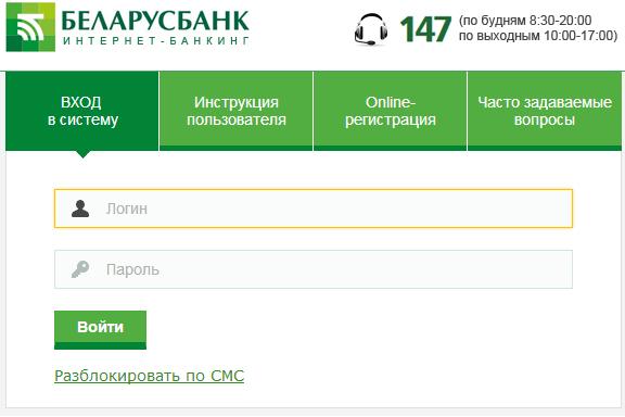 узнать баланс карточки беларусбанк онлайнсбер потребительский кредит процентная ставка 2020