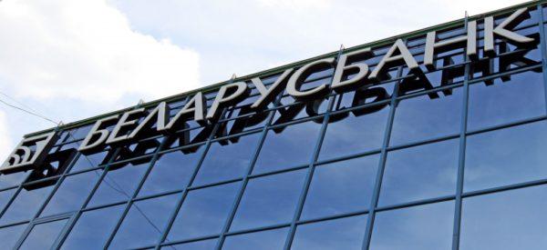 Изображение - Как узнать баланс на карточке беларусбанка belarusbankk-600x275