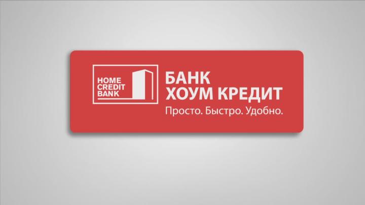 Кредитные карты с дополнительной выгодой от Банка Хоум Кредит.