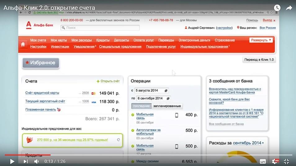 открыть счет в банке онлайн