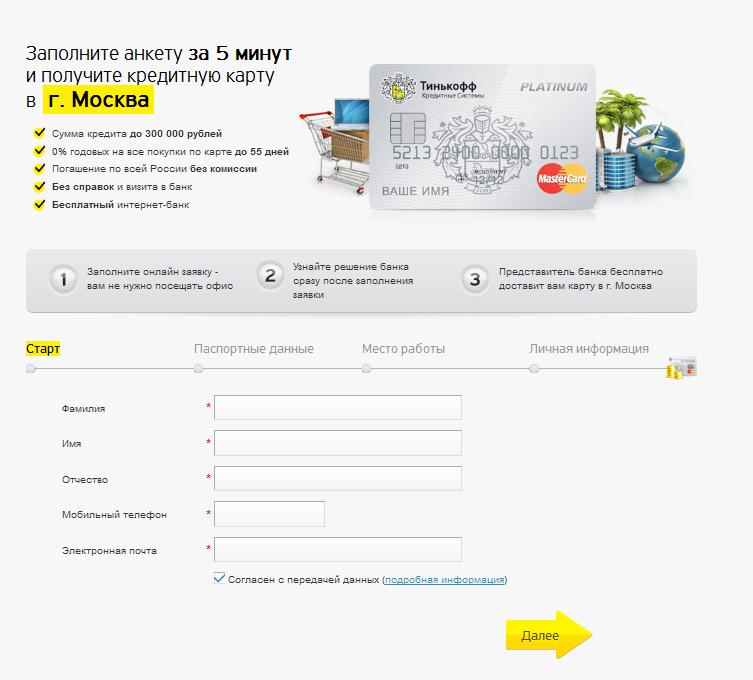 оформить заявку на кредитную карту тинькофф банк онлайн