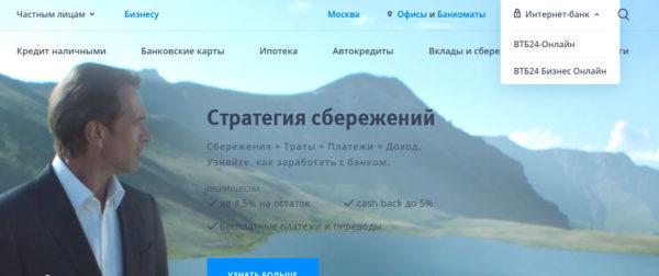 Переход в ВТБ24 Онлайн
