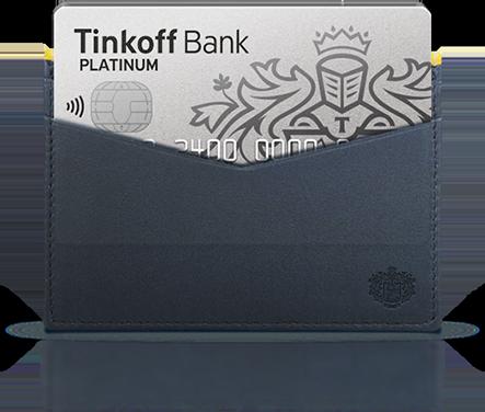 оформить кредитную карту с доставкой тинькофф карта