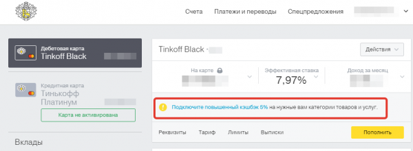 Tinkoff.ru - Перевод денег с карты на ...