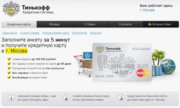 Пополнения кредитной карты Тинькофф через Сбербанк