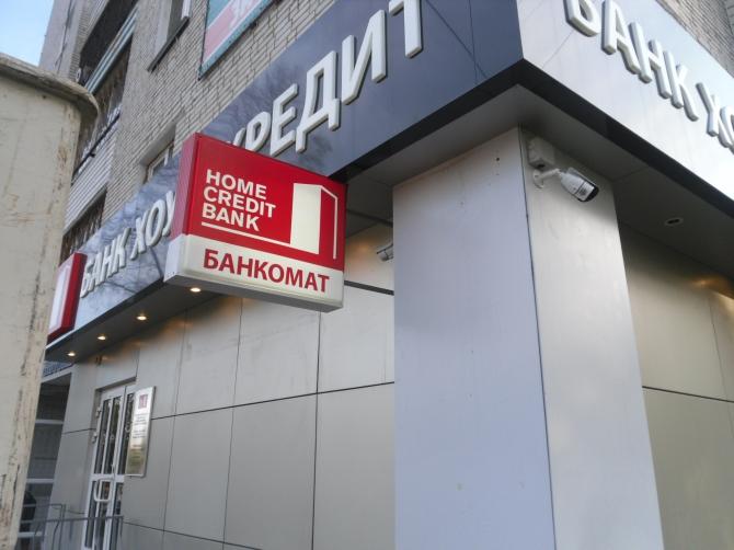 хоум кредит алматы телефон перевести доллар в рубли онлайн