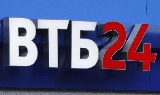 Узнать статус заявки на кредит втб 24