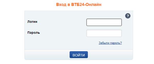 ВТБ24 Онлайн - Вход