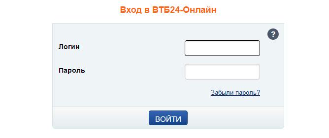 войти в личный кабинет втб 24 онлайн по номеру телефона просрочка в банке где дадут кредит