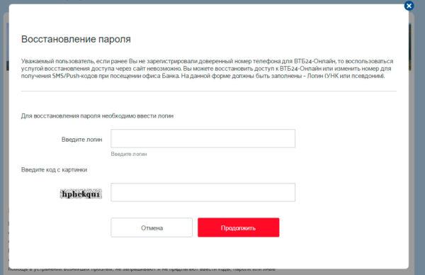 Восстановление пароля в ВТБ24 Онлайн