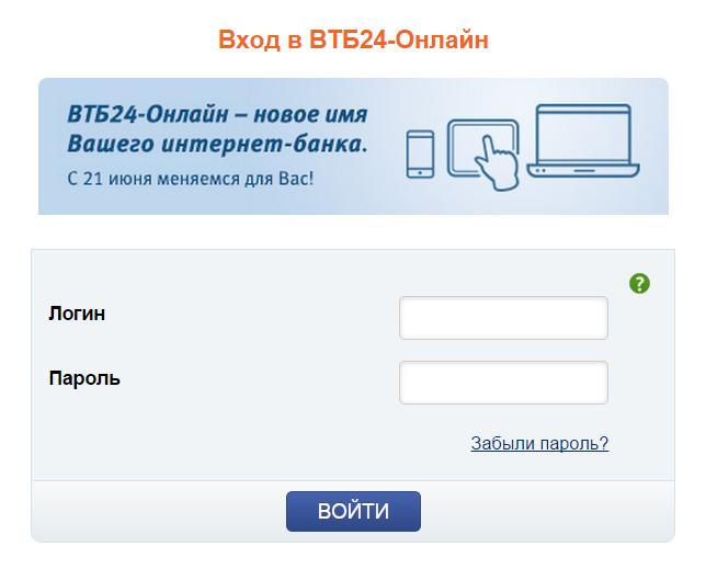Втб 24 личный кабинет регистрация в личный кабинет для физических лиц