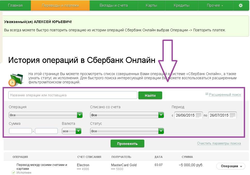 оформить кредит сбербанка онлайн заявка без личного кабинета