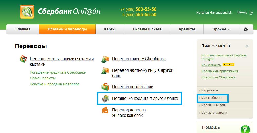 Кредит на счет карты онлайн