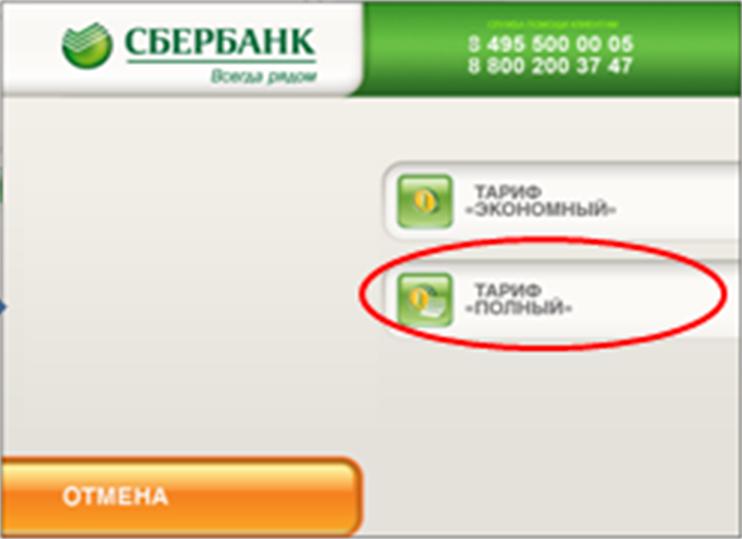 Как подключить полный тариф мобильного банка
