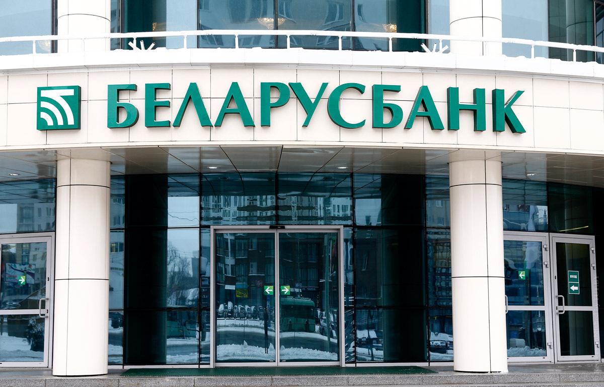 Оформить кредит через интернет банкинг беларусбанк