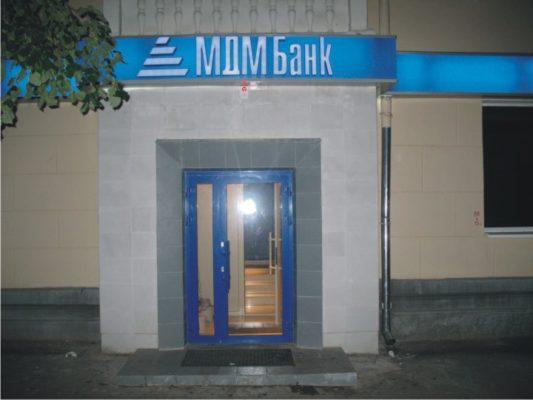 Изображение - Партнеры мдм банка без комиссии mdm-bankk-533x400