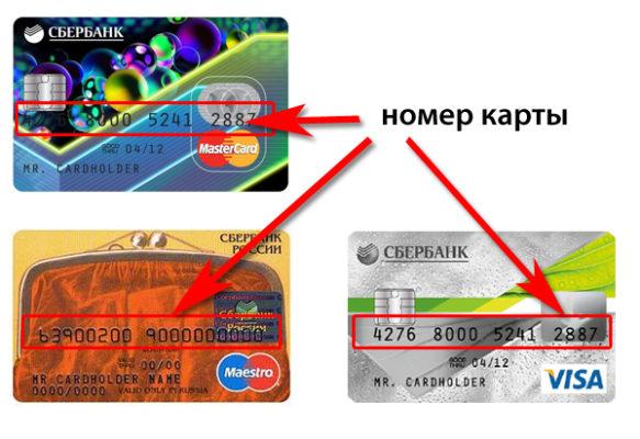 Изображение - Как узнать номер своей карты сбербанка через мобильный банк nomer-583x400