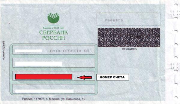 Изображение - Как узнать номер своей карты сбербанка через мобильный банк nomer-scheta-600x346