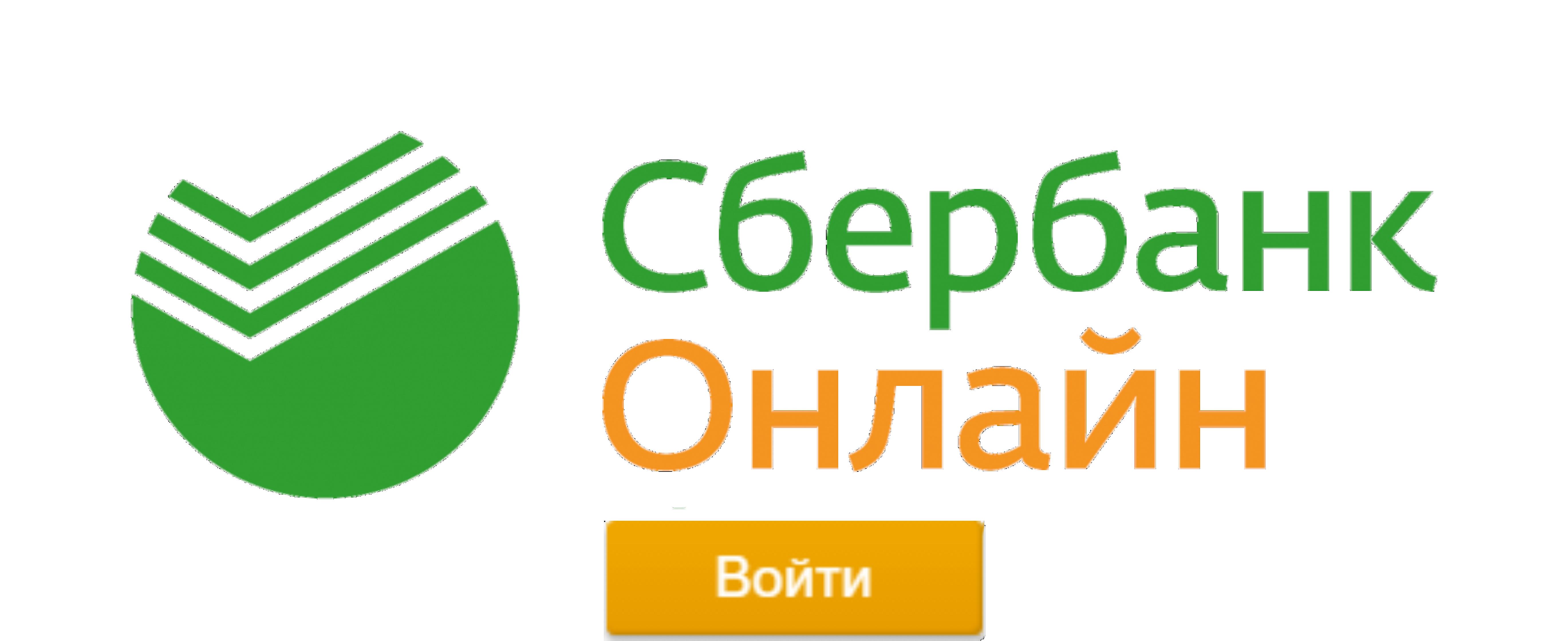 банк официальный сайт сбербанк онлайн могут ли по копии паспорта оформить кредит