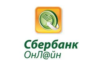 Активным пользователям интернета на помощь придет Сбербанк Онлайн.