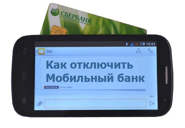 Сбербанк онлайн отключить мобильный банк