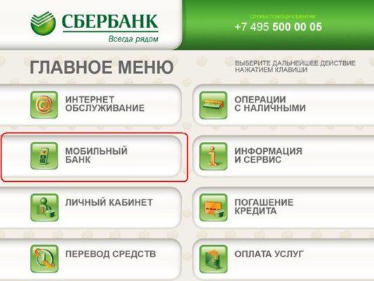 Мобильный банк терминал