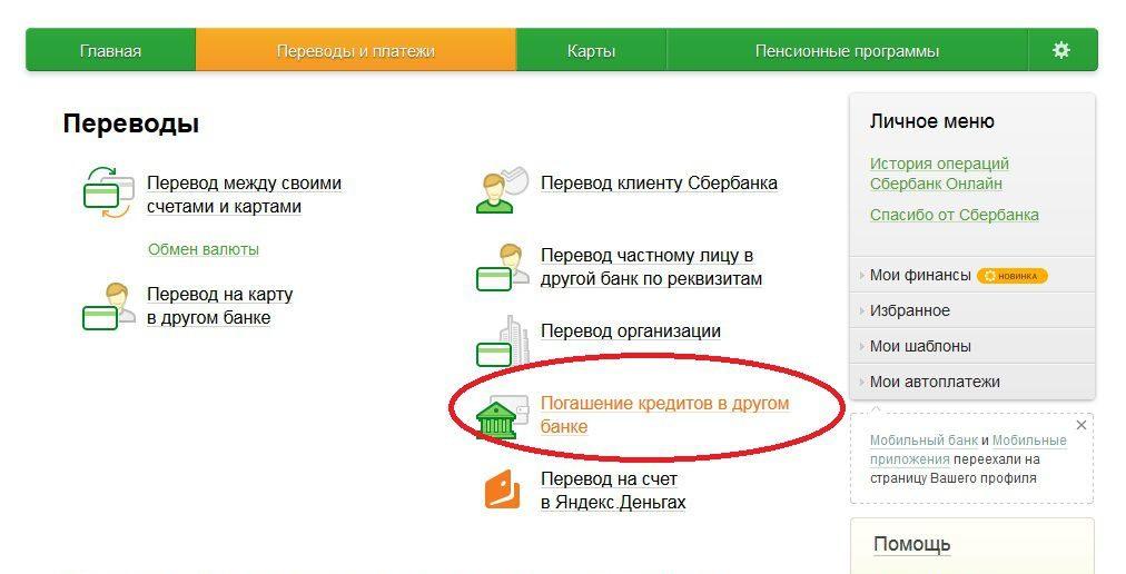 Как оплачивать кредит в сбербанке онлайн онлайн заявка на рефинансирование кредита в бинбанке