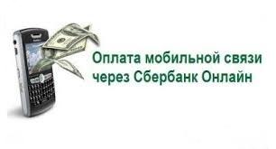 Оплата мобильной связи через Сбербанк Онлайн