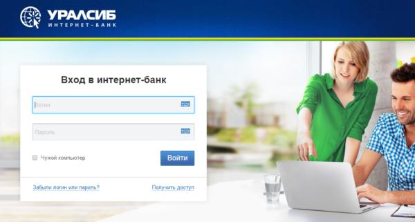 Уралсиб интернет банк