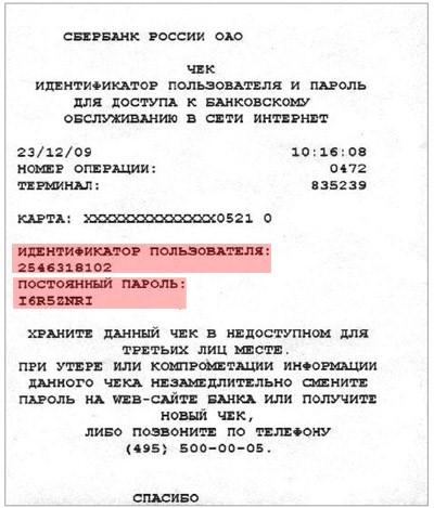 Банкомат выдаст квитанцию с новым идентификатором, а также паролем для  пользования сервисом сбербанконлайн. Следует помнить, что данная информация  строго ... 9999847b729