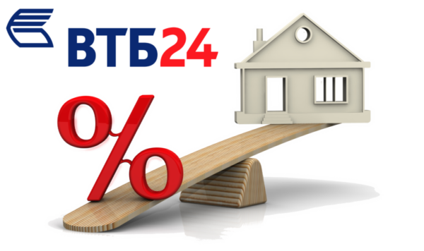Пакет документов для ипотеки в ВТБ 24