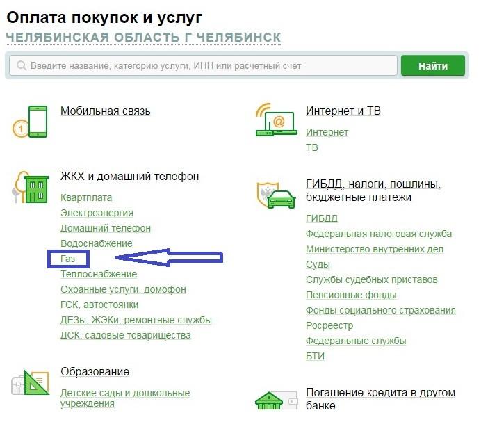оплатить интернет через онлайн банк