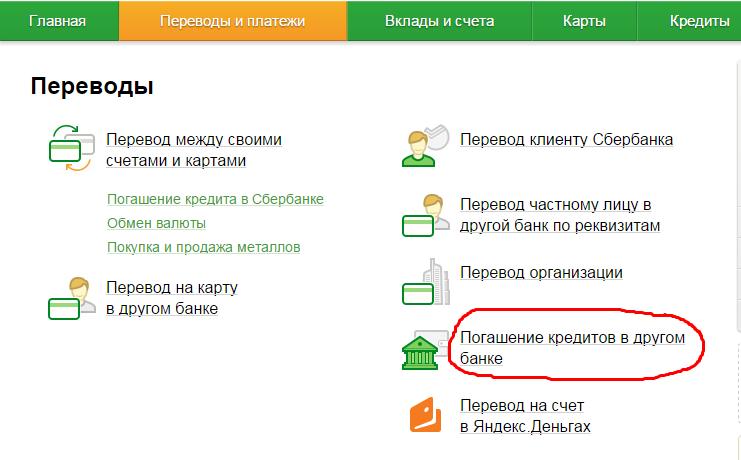 Оплатить потребительский кредит через сбербанк онлайн андроид в кредит онлайн