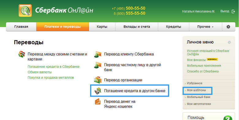 чужой кредит в банке i want to login to my capital one credit card account