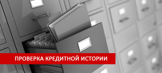 Какие банки не проверяют кредитную историю москва помощь в кредите с плохой историей в сургуте