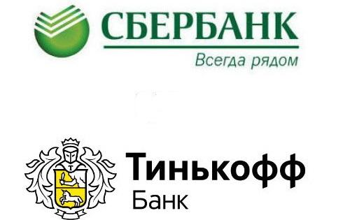 Перевод средств с карты сбербанка на карту тинькофф без комиссии онлайн