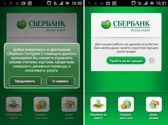Поменять номер мобильного банка сбербанк через интернет