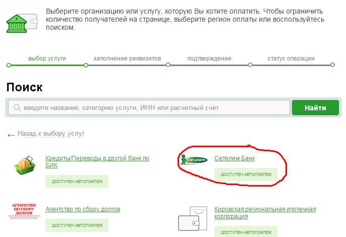 как погасить кредит через сбербанк онлайн в другом банке кредит билайн онлайн