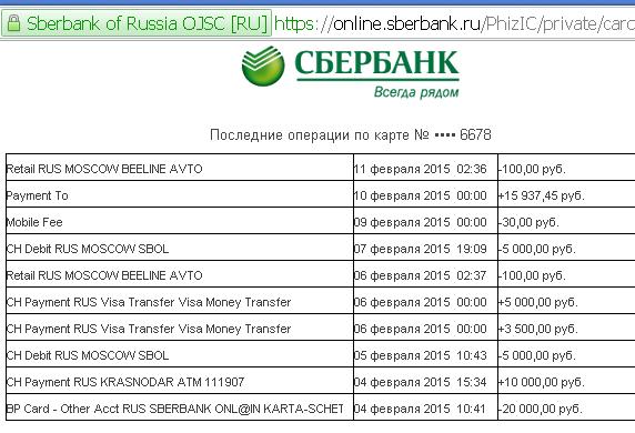 Как получить выписку по банковскому счету в сбербанке как составить реестр чеков для налогового вычета образец