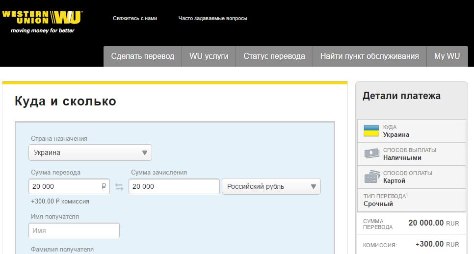 Как сделать перевод с украины на сбербанк 234