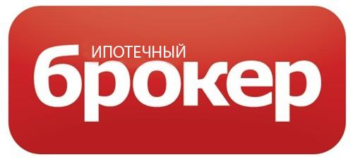 Ипотечный брокер что это такое трудовой договор для фмс в москве Живописная улица