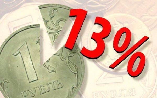 деньги под 13 процентов годовых