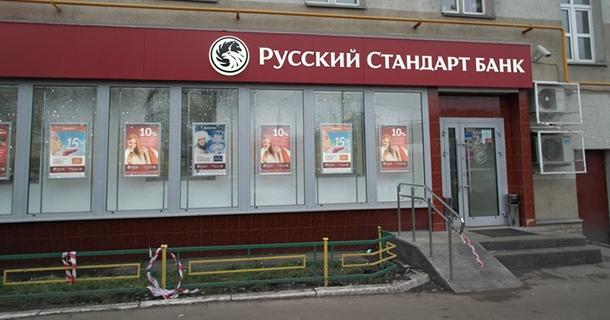 кредит русский стандарт спбскачать картинки на фон рабочего стола кс го