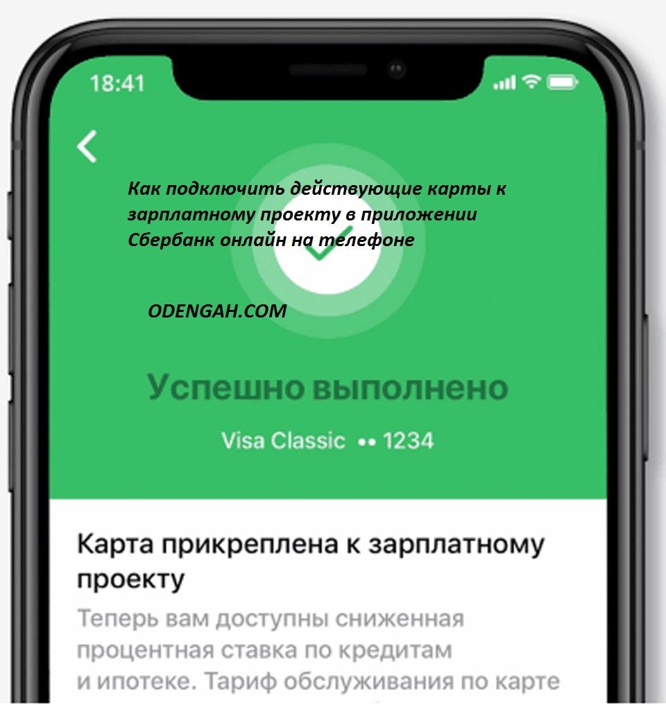 как подключить действующие карты к зарплатному проекту в приложении сбербанк онлайн на телефоне