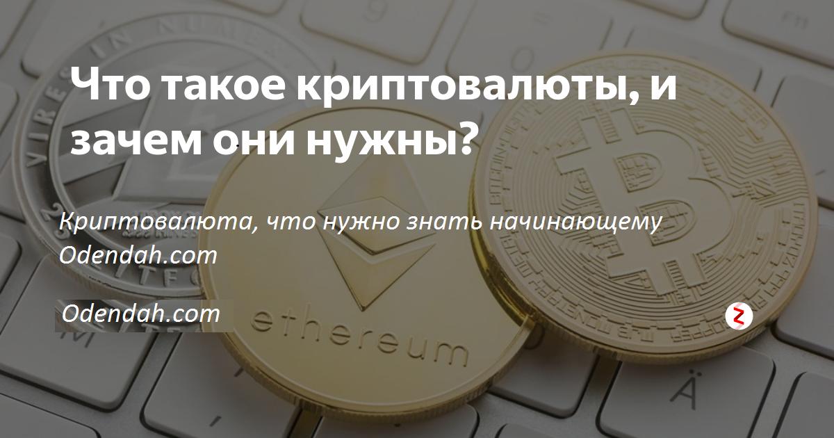 Криптовалюта, что нужно знать начинающему